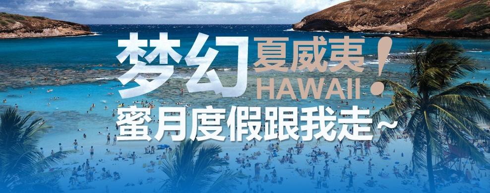 2016夏威夷蜜月旅行
